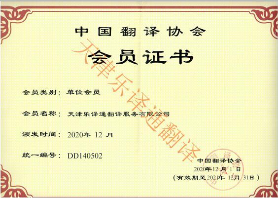 中国bob娱乐下载地址协会会员证书-乐译通bob娱乐下载地址公司