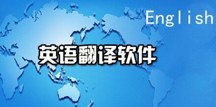 盘点比较实用的英语翻译软件