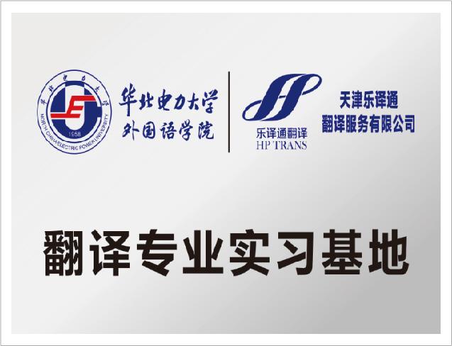 Translation Practice Base of North China Electric Power University