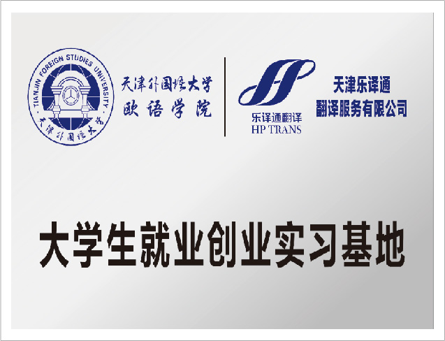 Employment and Entrepreneurship Practice Base of Tianjin Foreign Studies University