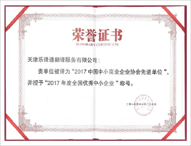 中国中小商业企业协会先进单位