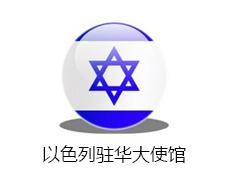 以色列驻华大使馆