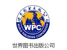 世界图书出版公司