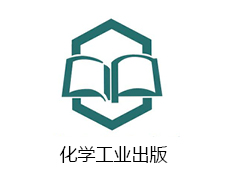 化学工业出版社