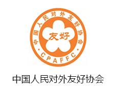 中国人民对外友好协会